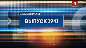 Выпуск 1941