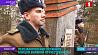 Под Бобруйском перезахоронили останки бойцов Великой Отечественной Пад Бабруйскам перапахавалі астанкі  байцоў Вялікай Айчыннай