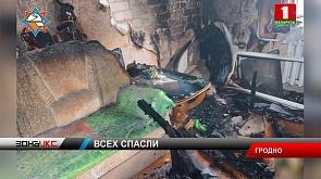 2 спасли, 43 эвакуировали. Последствия пожара в многоэтажке Гродно