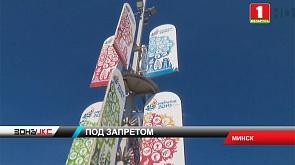 В МВД рассказали о запретах при посещении фан-зон на II Европейских играх