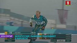 Белорусские лыжники побеждают в Кировске Беларускія лыжнікі перамагаюць у Кіраўску