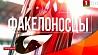 Факелоносец II Европейских игр - легкоатлет, чемпион Олимпиады 1988 года Геннадий Авдеенко Факел II Еўрапейскіх гульняў прабудзе на Гродзеншчыне 6 дзён