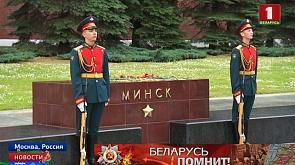 Венок от посольства Беларуси возложен сегодня в Москве к Могиле Неизвестного Солдата