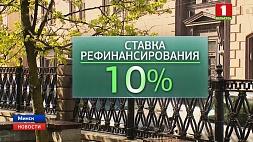 Национальный банк  сохраняет ставку рефинансирования на уровне 10 % Нацыянальны банк  захоўвае стаўку рэфінансавання на ўзроўні 10 %