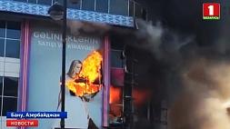 Пожар в торговом центре в Баку потушен Пажар у гандлёвым цэнтры ў Баку патушаны