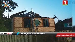Неосторожное обращение с огнем при курении могло стать причиной пожара в Буда-Кошелевском районе