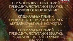 """Церемония вручения премий Президента Республики Беларусь """"За духовное возрождение"""""""