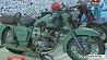 В столице проходит выставка раритетных мотоциклов У сталіцы праходзіць выстава рарытэтных матацыклаў