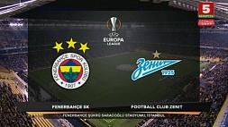 """Футбол. Лига Европы. 1/16 финала. """"Фенербахче"""" - """"Зенит"""" 1:0"""