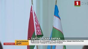 Количество стран, в которые поставляются белорусские продукты питания, достигло 80