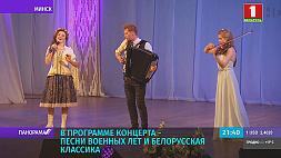 "Марафон телеконцертов стартует на ""Беларусь 3"" Марафон тэлеканцэртаў стартуе на ""Беларусь 3"" Marathon of TV concerts ""Masters of Culture to Veterans"" starts on Belarus 3"