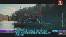 """Белорусский фильм """"Запретная зона"""" покажут на мировых экранах 23 апреля Беларускі фільм """"Забароненая зона"""" пакажуць на сусветных экранах 23 красавіка Belarusian film """"Forbidden zone"""" to be shown on world screens on April 23"""