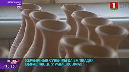 Керамические сувениры к Пасхе изготавливают в Радошковичах