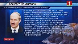 Поздравление с Пасхой православным христианам Беларуси Віншаванне праваслаўным хрысціянам з Уваскрэсеннем Хрыстовым