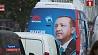 В Турции  сегодня день выборов
