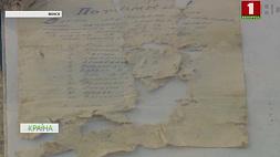 Послание от коллег из прошлого нашли на площади Победы Пасланне ад калег з мінулага знайшлі на плошчы Перамогі