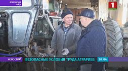 Безопасные условия труда аграриев - на повестке дня профсоюзов Бяспечныя ўмовы працы аграрыяў - на парадку  дня прафсаюзаў.