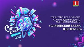 """Торжественное открытие """"Славянского базара в Витебске"""""""