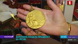 Юбилей отмечает олимпийская чемпионка по спортивной гимнастике Антонина Кошель