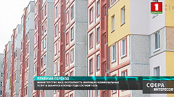 Министерство ЖКХ: Окупаемость жилищно-коммунальных услуг в Беларуси к концу года составит 83 %