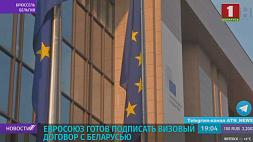 Евросоюз готов подписать визовый договор с Беларусью Еўрасаюз гатовы падпісаць візавы дагавор з Беларуссю EU ready to sign visa agreement with Belarus