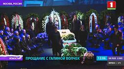Москва провожает в последний путь Галину Волчек Масква праводзіць у апошні шлях Галіну Волчак