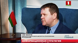 Интервью с директором Белорусского института стратегических исследований Інтэрв'ю з дырэктарам Беларускага інстытута стратэгічных даследаванняў