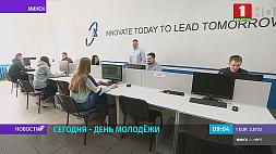 В Беларуси сегодня отмечают День молодежи