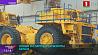 Белорусский  автозавод  продолжает  экспортные  поставки карьерной техники в Индию Беларускі аўтазавод працягвае экспартныя пастаўкі кар'ернай тэхнікі ў Індыю Belarusian Automobile Plant continues exports of mining equipment to India