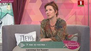 Художница Зоя Луцевич