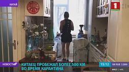 Китаец пробежал более 500 км во время карантина