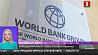 Всемирный банк рассматривает возможность финподдержки малого и среднего бизнеса в Беларуси