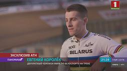 Интервью с Евгением Корольком, двукратным чемпионом мира в скретче