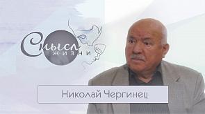 Николай Чергинец - заслуженный деятель культуры Республики Беларусь, писатель