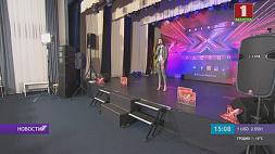 X-Factor проводит предкастинг в Могилеве