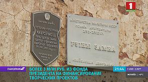 Более 3 млн руб. выделят из фонда Президента на финансирование творческих проектов