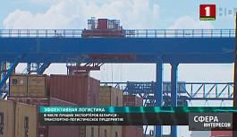 В числе лучших экспортёров Беларуси - транспортно-логистическое предприятие