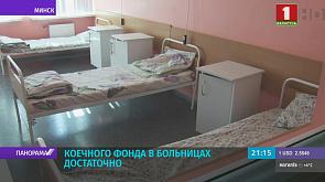 Коечного фонда в больницах достаточно  Ложкавага фонду ў бальніцах досыць