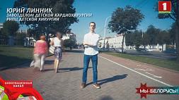 Мы - белорусы! Детский кардиохирург Юрий Линник