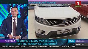 В 2019 г. в Беларуси продано 65 тыс. новых автомобилей
