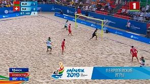 Сборная Беларуси по пляжному футболу празднует вторую победу на домашних Европейских играх
