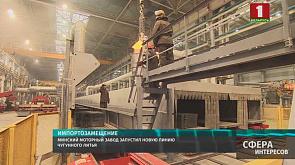 Минский моторный завод запустил новую линию чугунного литья