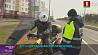 ДТП с участием байкеров участились ДТЗ з удзелам байкераў пачасціліся