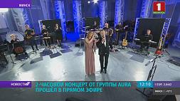 Двухчасовой концерт от группы Aura прошел в прямом эфире