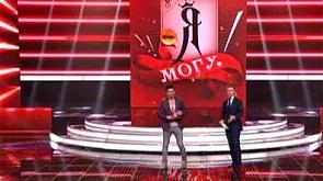 """4 полуфинал проекта """"Я могу!"""""""