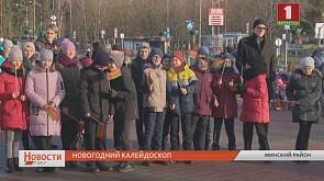 Приближение Нового года уже чувствуется в каждом уголке Минской области