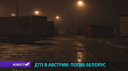 В ДТП в Австрии погиб белорус У ДТЗ у Аўстрыі загінуў беларус