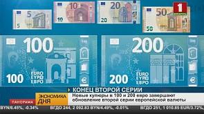 Новые купюры в 100 и 200 евро завершают обновление второй серии европейской валюты