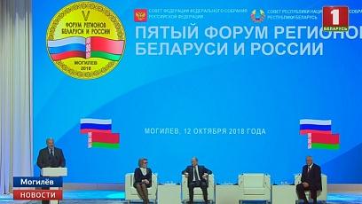 Президенты Беларуси и Росии обсудили возможности углубления интеграции на Форуме регионов в Могилеве