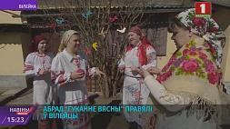 Сороки в Вилейке. Как встречали весну по стародавним традициям?